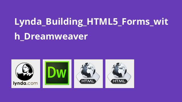 آموزش ساخت فرم هایHTML5 باDreamweaver