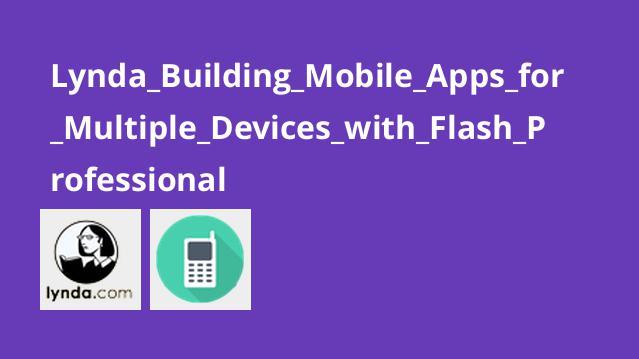 آموزش پیشرفته ساخت اپلیکیشن های موبایل با Flash