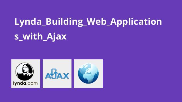 آموزش ساخت برنامه های وب با Ajax