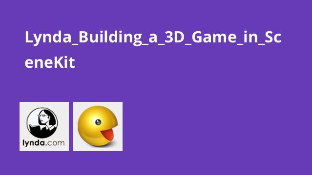 آموزش ساخت بازی سه بعدی در SceneKit