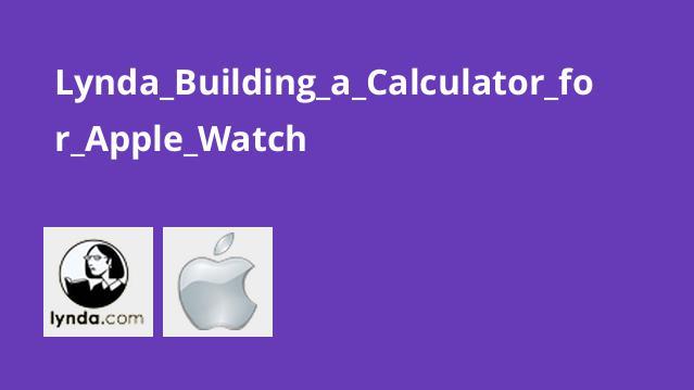 ساخت ماشین حساب برای Apple Watch