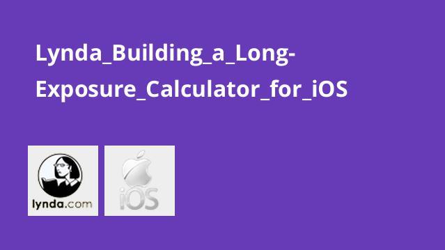 آموزش ساخت ماشین حساب نوردهی طولانی مدت برای iOS با سوئیفت