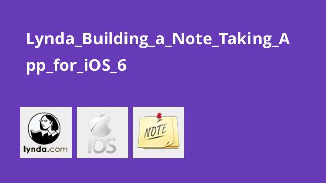آموزش ساخت یک برنامه Note-Taking برای iOS 6