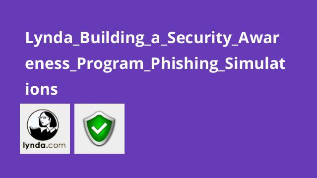 آموزش ایجادبرنامه آگاهی رسانی امنیتی –شبیه سازی فیشینگ