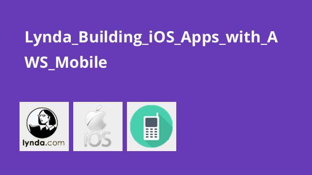 آموزش ایجاد اپلیکیشن هایiOS باAWS Mobile