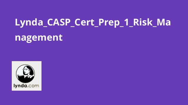 آموزش گواهینامهCASP – قسمت 1 – مدیریت ریسک