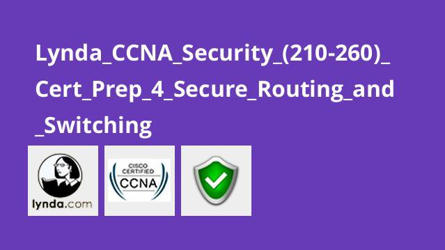 آموزش گواهینامه (CCNA Security (210-260 – قسمت 4 – مسیریابی و سوئیچینگ ایمن