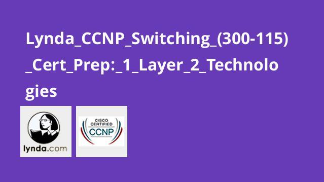 آشنایی با تکنولوژی ها و لایه در آزمون (CCNP Switching (300-115