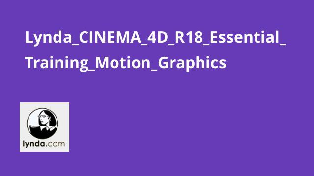 آشنایی با موشن گرافیک در CINEMA 4D R18