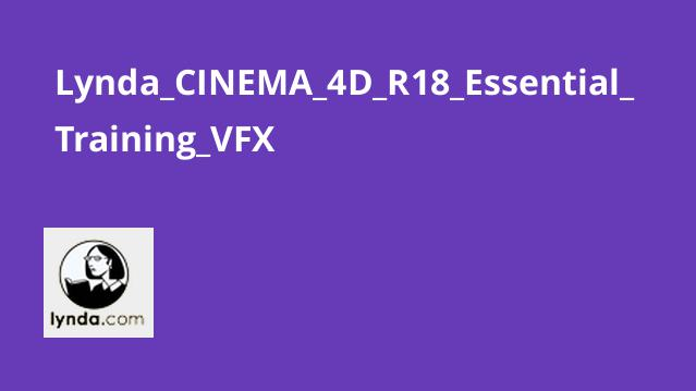آموزش VFX :CINEMA 4D R18