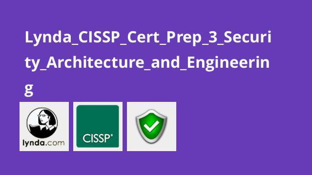 آموزش گواهینامهCISSP – قسمت 3 –معماری و مهندسی امنیت