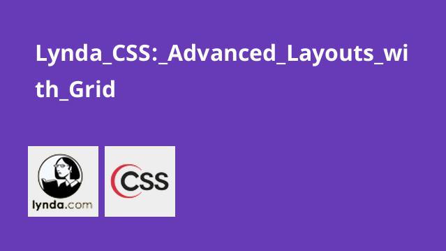 آموزش طرح بندی ها با CSS Grid Layouts