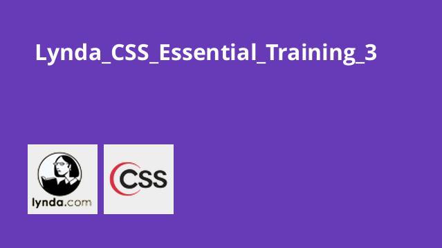 دوره ی CSS Essential Training 3