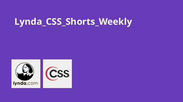 Lynda CSS Shorts Weekly