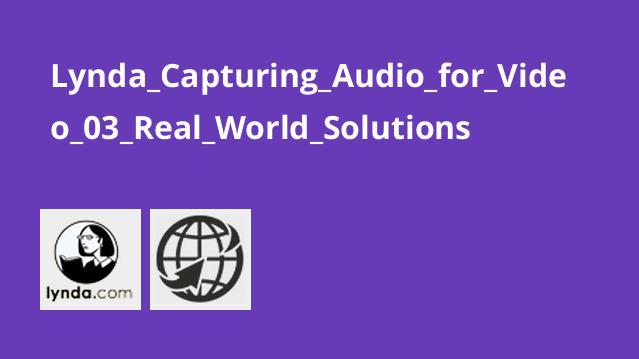 ضبط صدا برای ویدئو ها در دنیای واقعی