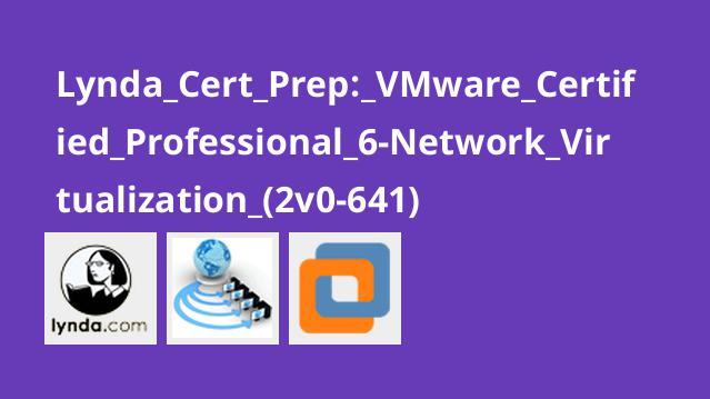 Lynda Cert Prep: VMware Certified Professional 6-Network Virtualization (2v0-641)