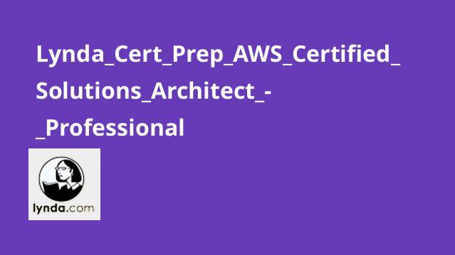 آموزش گواهینامهAWS Certified Solutions Architect