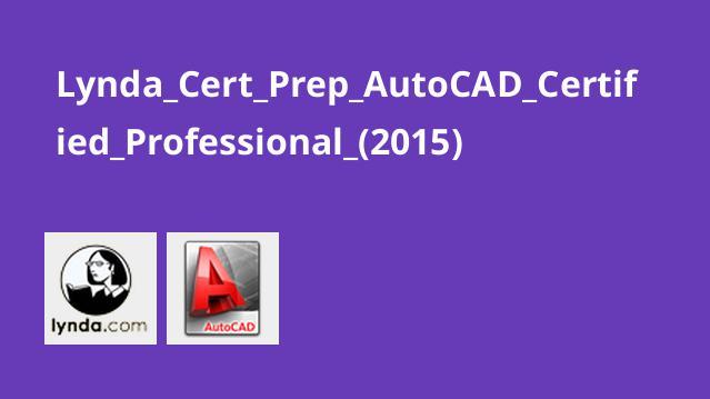 آموزش گواهینامه (AutoCAD Certified Professional (2015