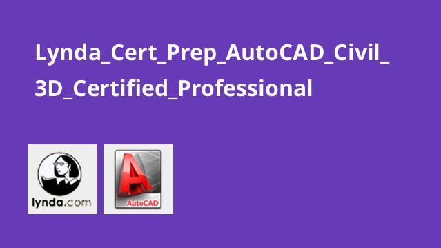 Lynda Cert Prep AutoCAD Civil 3D Certified Professional