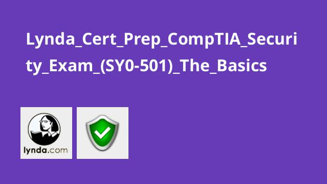 آموزش مبانی آزمون گواهینامه (CompTIA Security+ (SY0-501