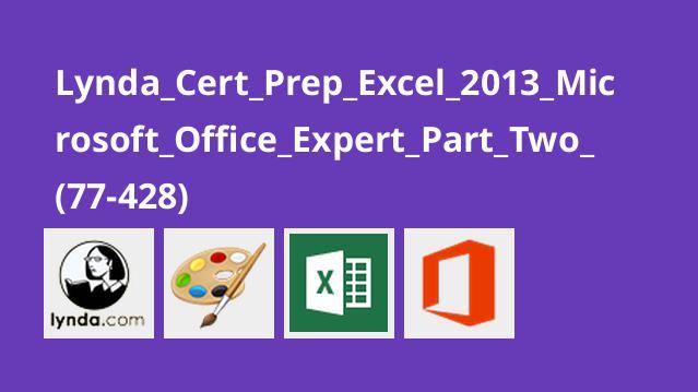 آموزش گواهی نامه (Excel 2013 Microsoft Office Expert (77-428 – قسمت دوم