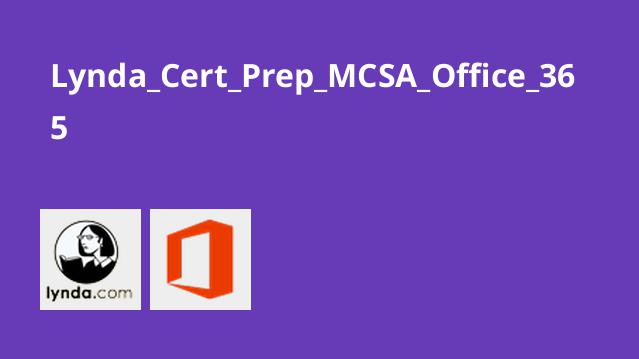آموزش گواهینامهMCSA Office 365