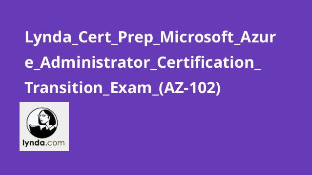 آموزش آزمون گواهینامه(Microsoft Azure Administrator Certification Transition (AZ-102