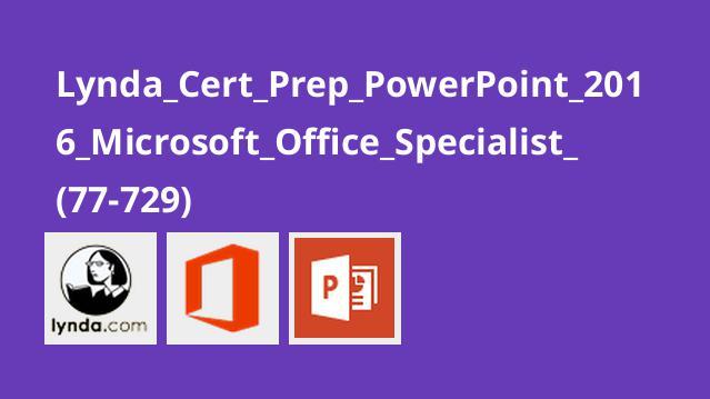 آموزش گواهی نامه (PowerPoint 2016 Microsoft Office Specialist (77-729
