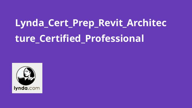 آموزش گواهینامه Revit Architecture Certified Professional