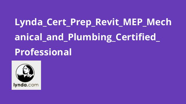 Lynda Cert Prep Revit MEP Mechanical and Plumbing Certified Professional