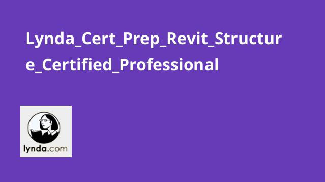 آموزش گواهینامهRevit Structure Certified Professional