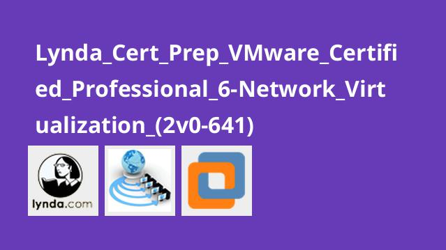 دوره گواهی نامه (VMware Certified Professional 6-Network Virtualization (2v0-641