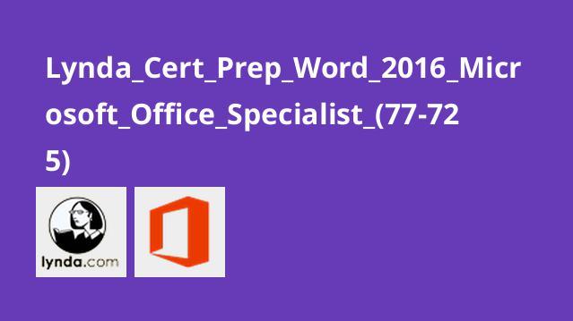 آموزش تخصصی مایکروسافت ورد 2016 و آمادگی آزمون 77-725