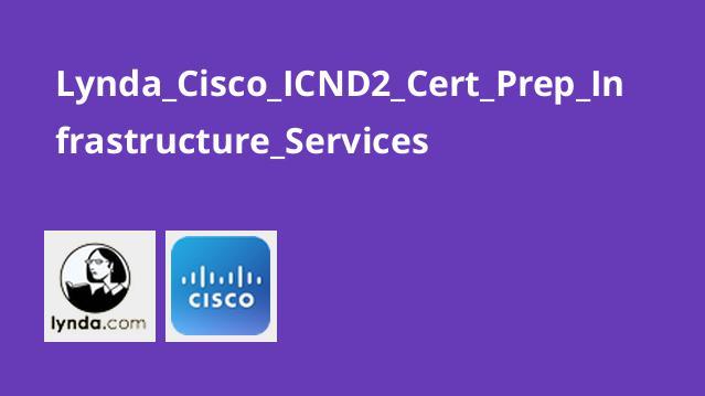 دوره گواهینامه Cisco ICND2 – سرویس های زیرساخت