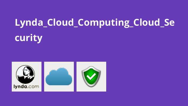 آشنایی با Cloud Security در محاسبات ابری