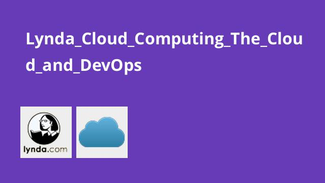 آموزش DevOps در Cloud