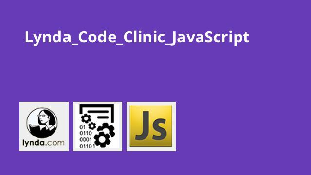 دوره Code Clinic JavaScript