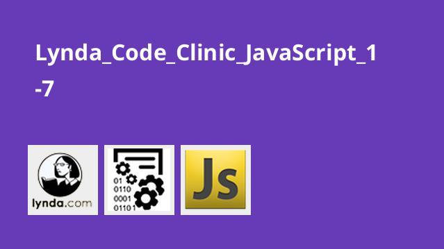 دوره Code Clinic: JavaScript 1-6