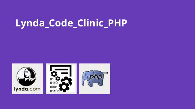 دوره آموزش Code Clinic PHP