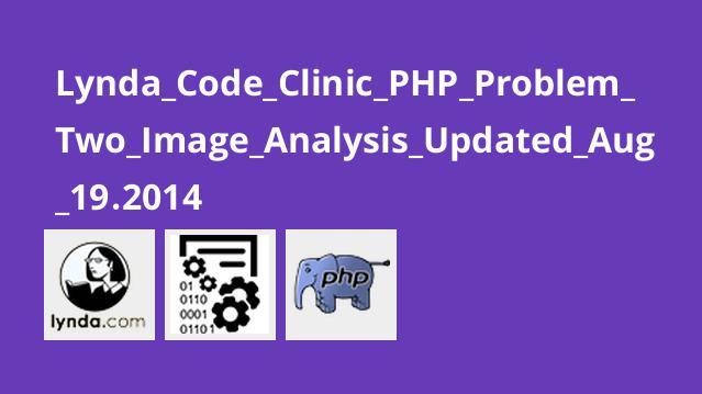 دوره آموزش Code Clinic PHP Problem Two Image Analysis