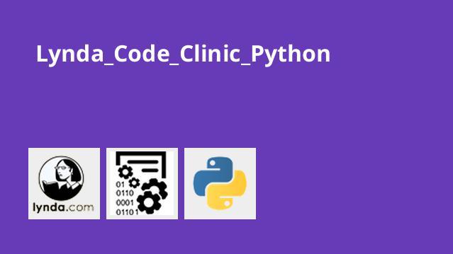 دوره آموزش Code Clinic Python