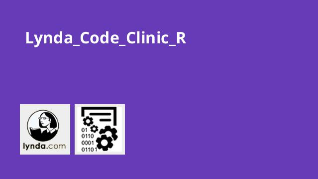 دوره Code Clinic R