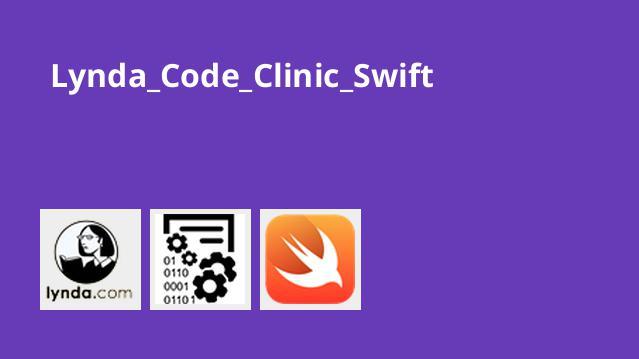 دوره Code Clinic Swift