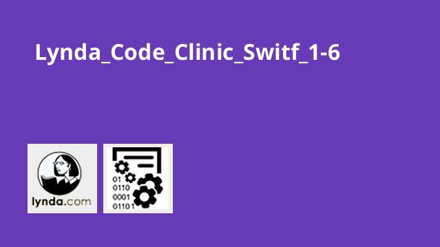 دوره Code Clinic: Swift 1-6