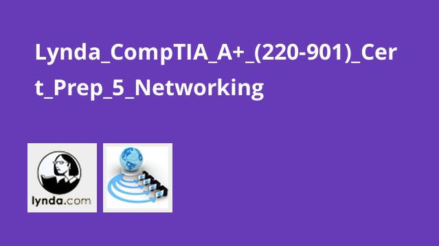آشنایی با شبکه سازی در CompTIA A+ (220-901) Cert Prep