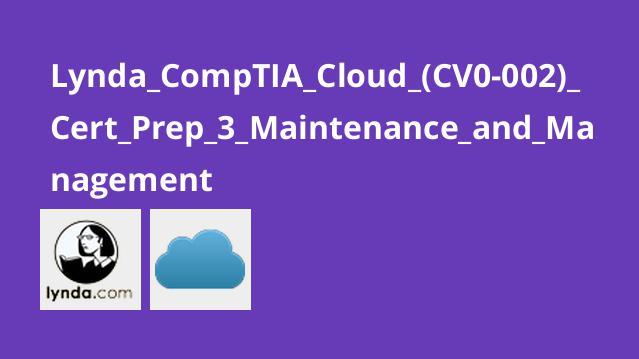 آموزش گواهینامه (CompTIA Cloud+ (CV0-002 – قسمت 3 – نگهداری و مدیریت