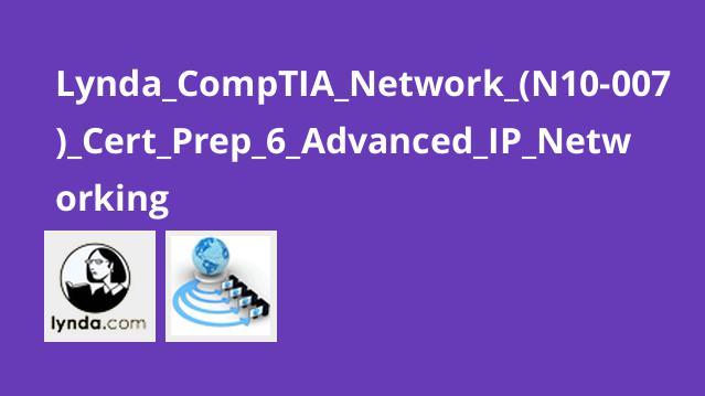 آموزش گواهینامه (CompTIA Network+ (N10-007 – بخش 6 – شبکه سازی پیشرفتهIP