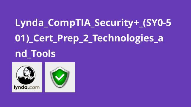 آشنایی با ابزارها و تکنولوژی ها برای CompTIA Security+ (SY0-501) Cert Prep