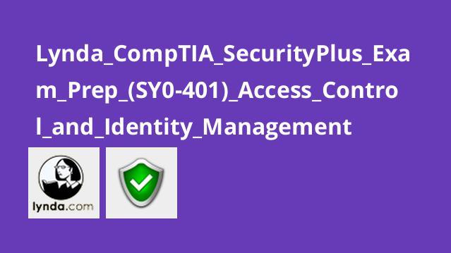 (CompTIA Security+ Exam Prep (SY0-401: کنترل دسترسی و مدیریت هویت