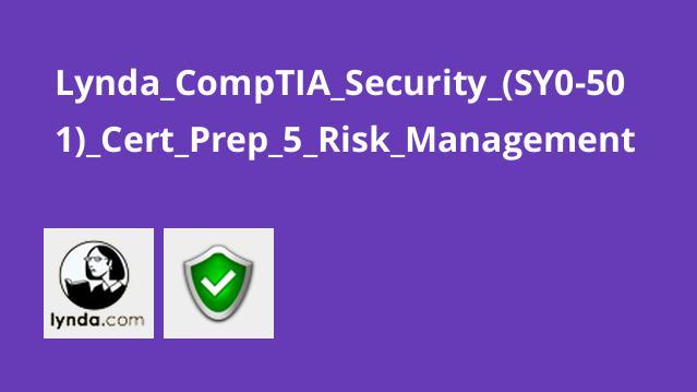 آموزش گواهینامه (CompTIA Security+ (SY0-501 – بخش 5 – مدیریت